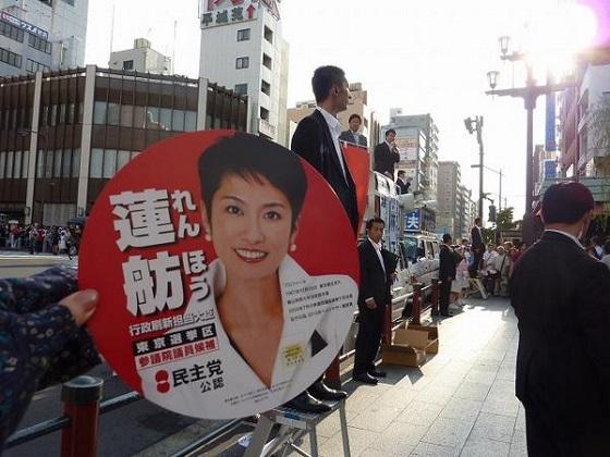 【蓮舫にまたもブーメラン】NHKは蓮舫が「松島大臣のうちわに鋭く切り込んだ」かよ、だが、蓮舫が配っていたこれは何なんだ