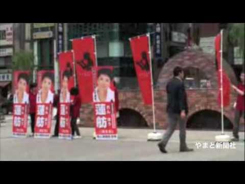 蓮舫 公職選挙法違反疑惑