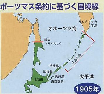 1905年に日本とロシアは、「ポーツマス講和条約」を締結しました。