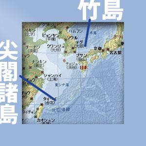 竹島 尖閣諸島