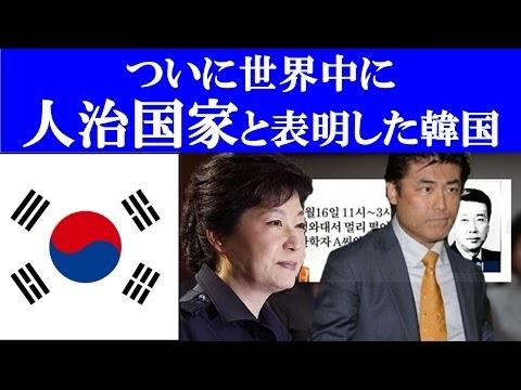 産経前ソウル支局長起訴 韓国メディアも懸念 韓国は人治主義国家