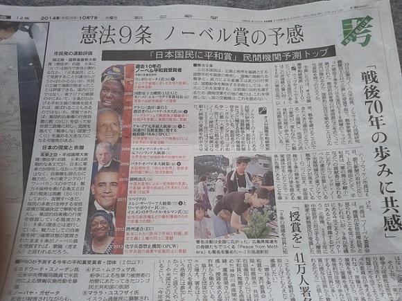 憲法9条 ノーベル賞の予感 「日本国民に平和賞」 民間機関予測トップ…「授賞を」41万人署名(朝日新聞)