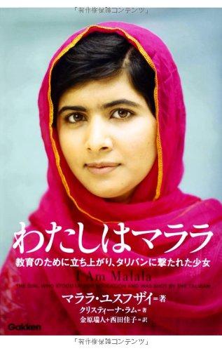 女性が教育を受ける権利を世界に向けて訴え、タリバンに襲われ、頭に銃弾を受けたマララ・ユスフザイ