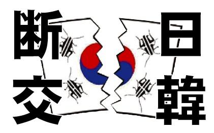 日韓国交断絶国民大行進in帝都