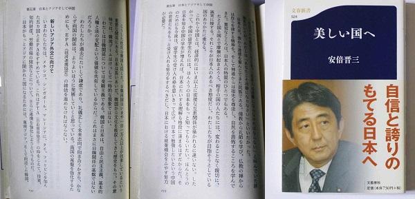 『美しい国へ』安倍晋三著「わたしは日韓関係については楽観主義である。韓国と日本は自由と民主主義、基本的人権と法の支配という価値を共有しているからだ。」