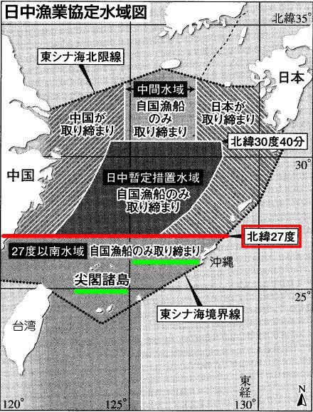 北緯27度以南の東海の協定水域及び東海より南の東経135度30分以西の水域(南海における中華人民共和国の排他的経済水域を除く