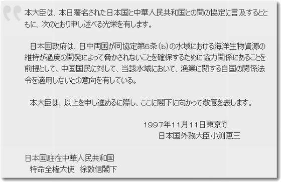 小渕書簡 北緯27度以南の東海の協定水域及び東海より南の東経135度30分以西の水域(南海における中華人民共和国の排他的経済水域を除く
