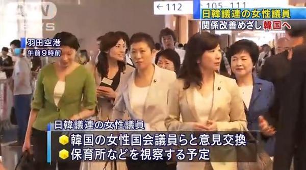日韓議連の女性議員が訪韓・左から小渕優子(自民)、金子恵美(自民)、辻元清美(民主)、上川陽子(自民)、野田聖子(自民)、高木美智代(公明)