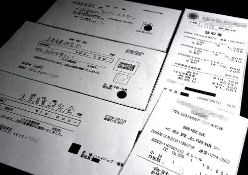 小渕氏の資金管理団体の支出例