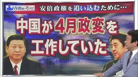 安倍晋三に代えて、野田聖子または小渕優子を立てる計画だった