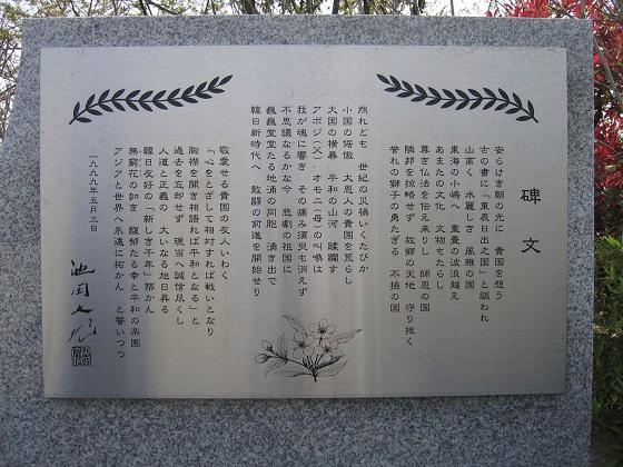 1999年5月3日、福岡県糸島市の福岡研修道場に、成太作(ソン・テチャク、池田大作)の提案で建立させた「韓日友好の碑」という碑がある