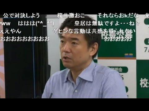 桜井誠(在特会) VS 橋下徹(維新の会)が実現か!?ヘイトスピーチに苦言
