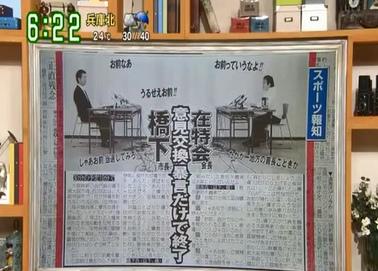 10/21 橋下派読売TVの【橋下徹vs在特会】の放送