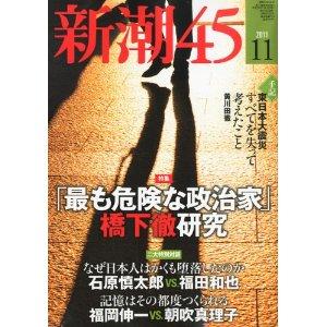 『新潮45』2011年11月18日号より