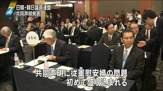 日韓議員連盟が韓国に土下座外交!自衛隊式典を拒否したロッテホテルで従軍慰安婦を認め、産経ソウル支局長起訴は共同声明に盛り込まず