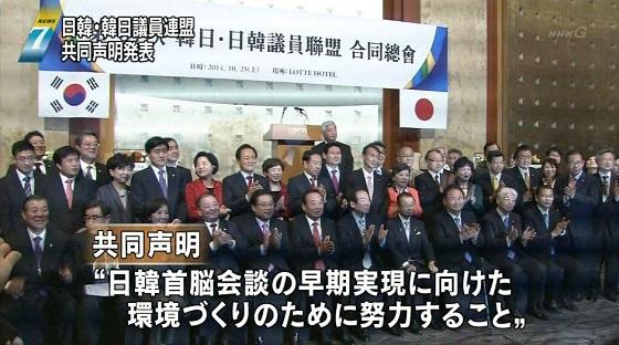 日韓の議員連盟 従軍慰安婦問題で共同声明