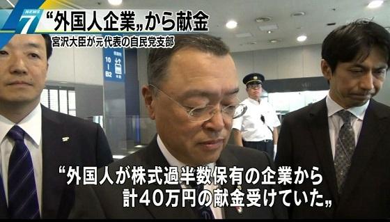 NHKが宮沢経産大臣の献金問題でパチンコ屋からの献金であることを隠蔽した上に韓国人を『外国人』に言い換え!