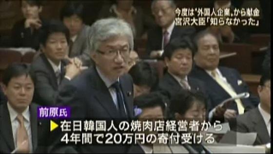 報ステで「外国人」による献金が朝鮮総連系、在日韓国人で朝鮮率が高すぎる