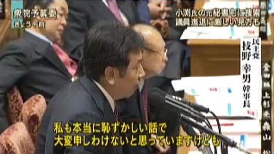報ステが国会ニュースで革マルの部分をカット!!!