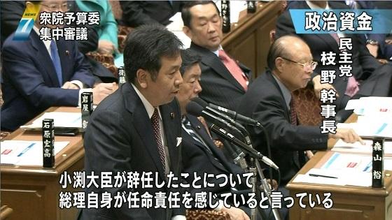 NHKの7時のニュースは追及する枝野という感じ\201410302308.jpgNHKの7時のニュースでは追及する枝野という感じ