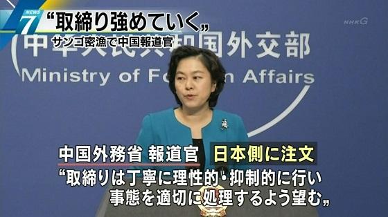 11月3日の記者会見で、支那外務省報道官の華春瑩は、「日本側に対し、取締りは丁寧に、理性的、抑制的に行い、事態を適切に処理するよう望む」と厚かましい要求を突き付けた!