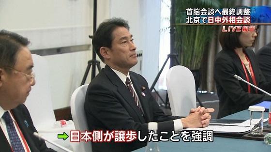 中国の新聞が「日本が譲歩した」「合意内容は安倍首相の靖国参拝を制限」って大々的に報道してるぞ!!TBSの報道特集の完全に中国目線の日中首脳会談ニュース