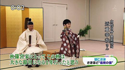 悠仁さまが着袴の儀と深曽木の儀・健やかな成長を祈って男子皇族で41年ぶり