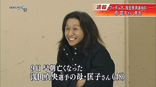 浅田真央選手のお母さん死去