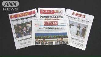 外交勝利を祝う中国各紙