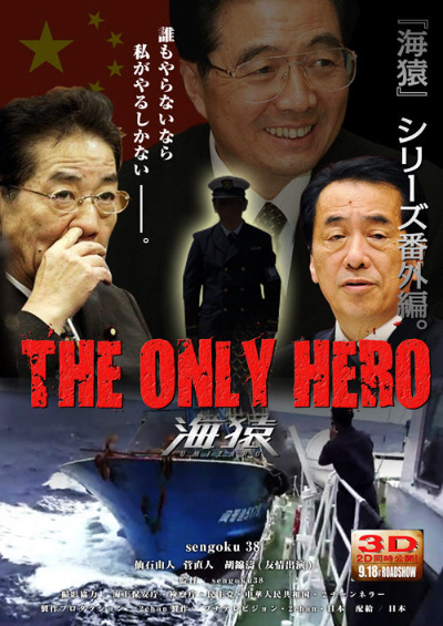 尖閣諸島沖漁船衝突事件ビデオ