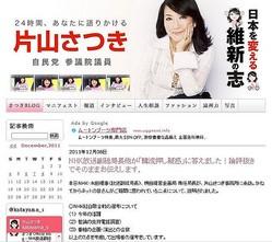 片山さつきブログ NHK「お元気ですか日本列島」11月24日「日本に浸透している韓国語」