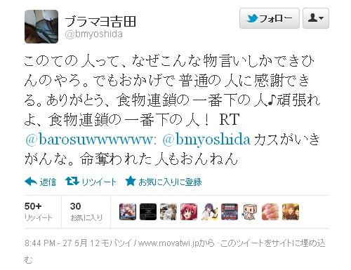 ブラマヨ吉田敬3