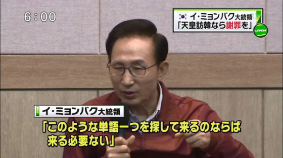 李明博「日王が韓国を訪問したいのならば独立運動で亡くなった人々を訪ね、跪いて謝罪するなら来なさい」