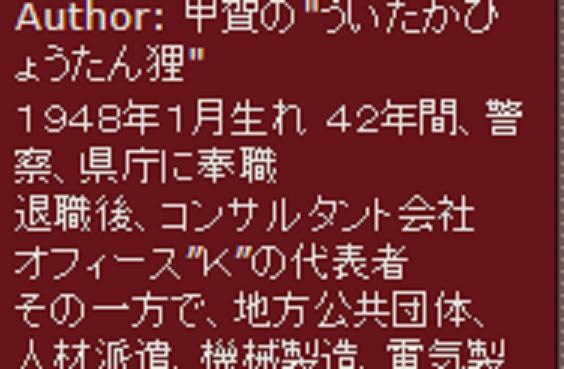 親族ではない赤の他人らしいが、偶然にも非常に珍しい「小網」姓の小網勝さんは、滋賀県警OBで、済生会滋賀県病院に天下っている。 ブログをしている