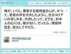 靖国神社放火犯はだれなのか 「予告ツイート」のナゾ深まる