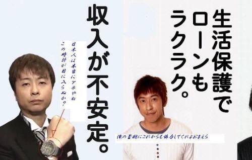 河本準一や梶原雄太は、年収何千万円もあるのに、母親に生活保護を受給させていた