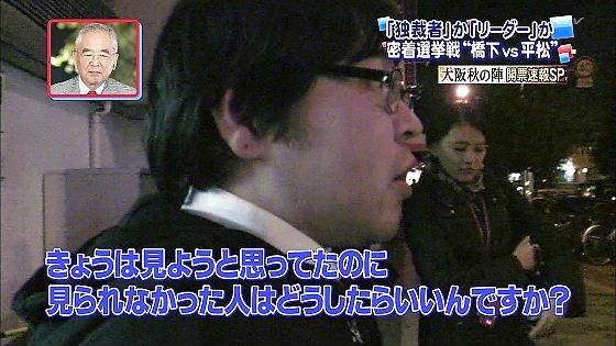 ダブル選、公開討論TV番組をドタキャンした平松候補に文句を言う大阪市の有権者