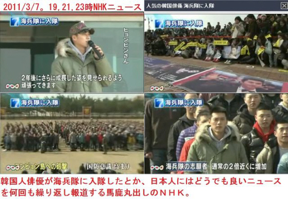 「NHKニュース7」は、殆どの日本人は知らない韓国の俳優が海兵隊に入隊したことを報道した。