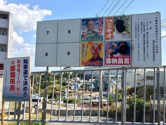 翁長雄志以外の候補者のポスターや垂れ幕に落書き塗りつぶしまでやっている!