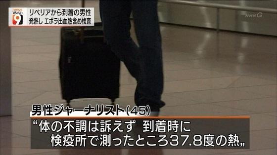 NHK体の不調は訴えず