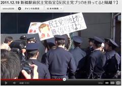 動画を見てみると確かにプラカードを掲げた人が強制的に後ろへ追いやられ、多数の警察に囲まれて身動きが取れなくなっていた。