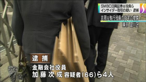 NHKが「加藤次成」と偽名・通名報道