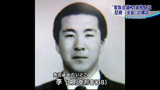 「尼崎連続殺人事件」で【李正則】のことを【角田正則】と報道するNHK