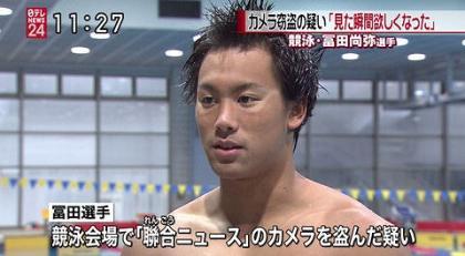 【競泳】冨田「えん罪」訴える!真犯人は短髪&迷彩服アジア系の男
