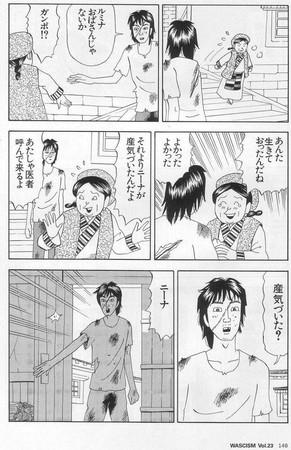 業田良家 チベット漫画 「慈悲と修羅」