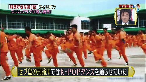 セブ島の刑務所ではK-POPダンスを踊らせていた