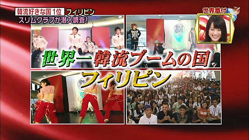 日本テレビ「なんでもワールドランキング ネプ&イモトの世界番付」で露骨な捏造 「世界番付」韓流KARA少女時代熱狂世界一の国に潜入?