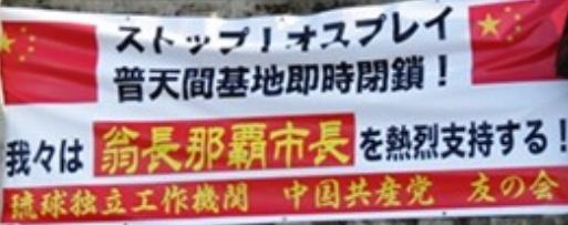 翁長雄志は、こんなトンデモナイ支那工作員だから、今回の沖縄県知事選でも、「中国共産党友の会」から熱烈な支持を得ている。
