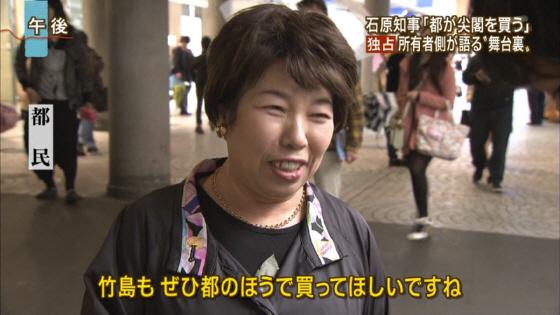 都民「竹島もぜひ都のほうで買ってほしいですね」