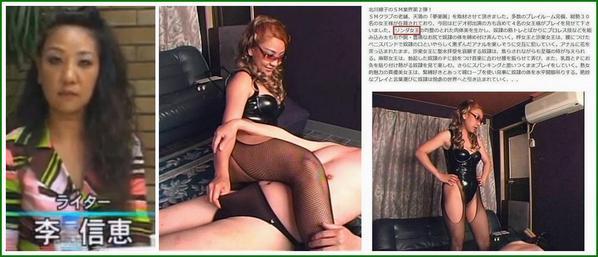 李信恵リンダ女王様 小学校近くで違法営業をして摘発されたSMクラブ夢楽園で働いていた